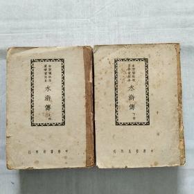 金圣叹批改贯华堂原本《水许传  上下册》(民国36年初版)