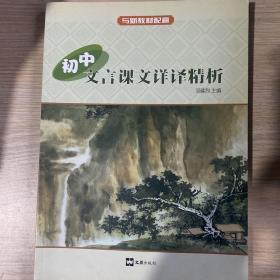初中文言课文详译精析