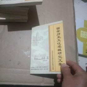西安历史文化名城研究文集