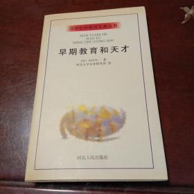 早期教育和天才:汉译世界教育名著丛书((日)木村久一著 河北人民出版社 )
