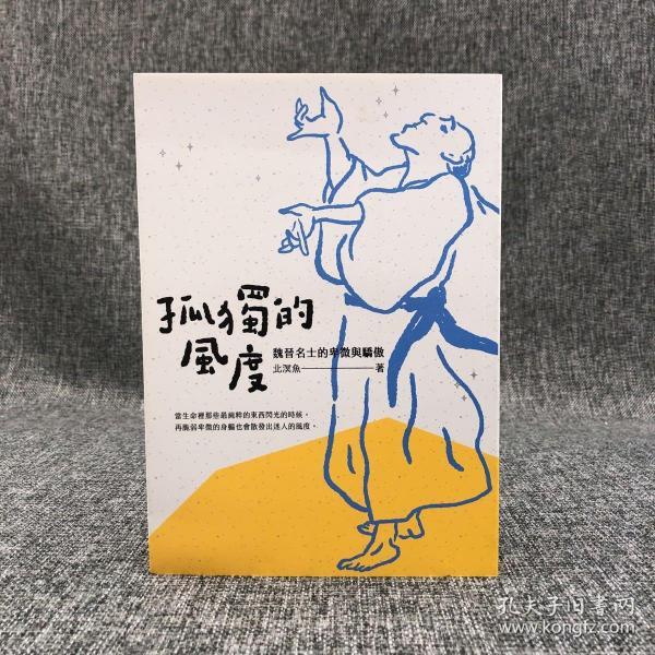 台湾商务版  北溟鱼《孤獨的風度:魏晉名士的卑微與驕傲》