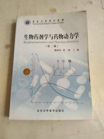生物药剂学与药物动力学(第二版)