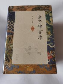 诸子锦言录(全4册·精装)现货正版实拍 非偏包邮