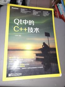 Qt中的C++技术