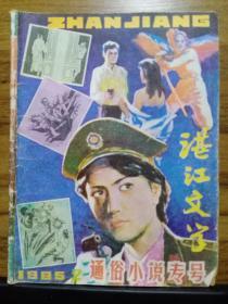 湛江文学 1985年第2期