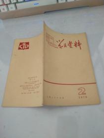 学习资料1973.2