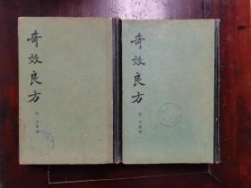 奇效良方 (上下册全)1959年1版1印