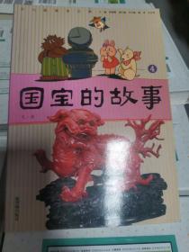 国宝的故事-少儿版国宝之旅(全四册)就一本第四册