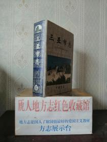 海南省地方志系列丛书----海南省第二大城市----【三亚市志】------虒人荣誉珍藏