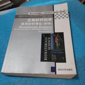 生物材料科学医用材料导论(第2版)(影印版)