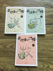 有故事的汉字【全3册】