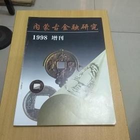 内蒙古金融研究.钱币增刊-1998年第一期