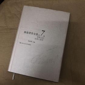 康德著作全集(第7卷)