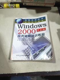 Windows 2000中文版应用短期培训教程