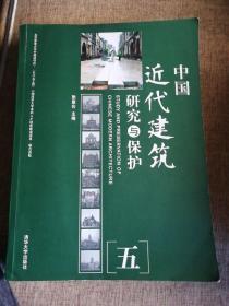 中国近代建筑研究与保护5