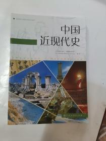 普通高中课程标准历史读本:中国近现代史(高中新课标版 编年体历史读本 适合高考学生使用)