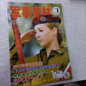 军事史林,2011年第三期,朝鲜停战谈判