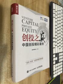 创投之巅中国创投精彩案例