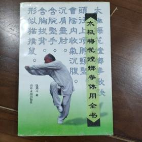 太极梅花螳螂拳体用全书
