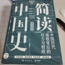 简读中国史  张宏杰签名  一版一印