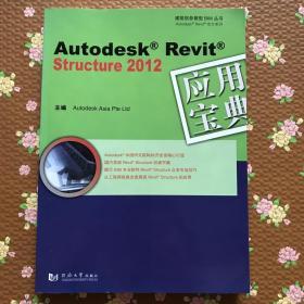 Autodesk Revit Structure 2012:应用宝典  无光盘