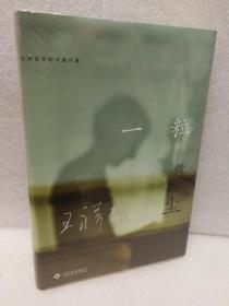 一粒微尘 王祥夫 签名毛边(走向世界的中国作家)