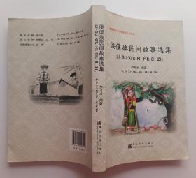 傈僳族民间故事选集
