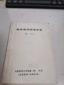临床实用药物手册  第一版