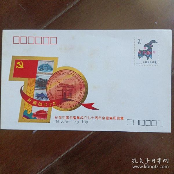 纪念中国共产党成立七十周年全国集邮展览纪念封1枚(封图烫金印制非常漂亮)