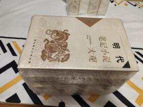 明代笔记小说大观(全四册) 上海古籍出版社