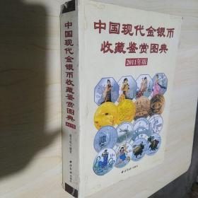 中国现代金银币收藏鉴赏图月卡