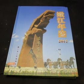 嫩江年鉴(2012)