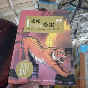动物小说大王沈石溪系列典藏:老虎哈雷