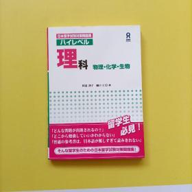 日本留学试验对策问题集 理科 物理 化学 生物  有解答 解说