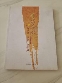 """情满花乡 : 菏泽""""第一书记"""" : 全2册"""
