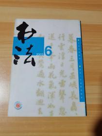 书法 2003.6