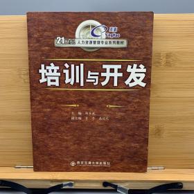 21世纪人力资源管理专业系列教材:培训与开发
