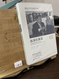 神探李昌钰破案实录.2.血液吐真言