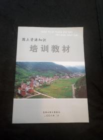 国土资源知识培训教材(杭州市国土资源局)