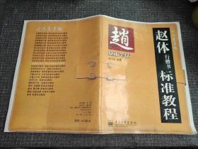 司马彦字帖:赵体 行楷书标准教程