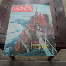 人民画报1989年九月总第495期