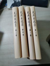 毛泽东选集(1-4卷)16开精装