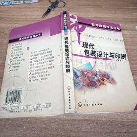 现代包装设计与印刷——实用印刷技术丛书