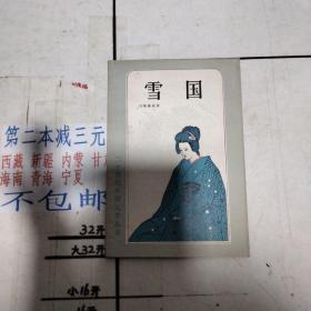 川端康成  雪国  二十世纪外国文学丛书