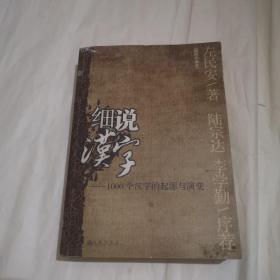 细说汉字:1000个汉字的起源与演变(一版一印)