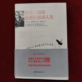 2012年《在死亡面前让我们谈谈人生》(1版1印)[古罗马]波爱修斯 著,杨朝杰 译,北京联合出版公司