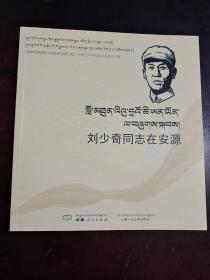 连环画:刘少奇同志在安源 (藏文版)