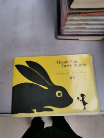 谢谢你毛毛兔,这个下午真好玩【满30包邮】