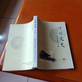 忻州文史  第6、7、8辑——忻州商帮上、中、下辑