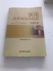 实用医学理论与实践(中医分册)